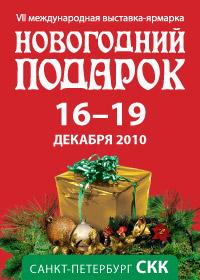 Выставка новогодний подарок